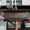 22櫻花通高島屋端街牌.jpg