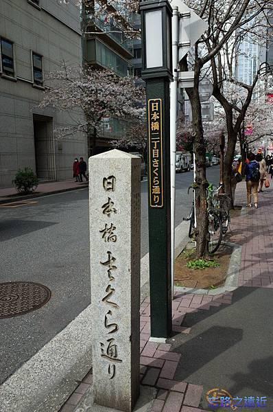 23櫻花通高島屋端石碑街牌.jpg