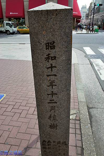 24櫻花通高島屋端植樹石碑.jpg