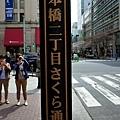25櫻花通高島屋端攝影者.jpg