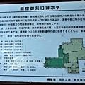 34新宿御苑舊御涼亭台灣閣說明牌.jpg