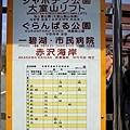 13伊豆高原站至大室山站牌時刻表.jpg
