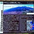 41伊東火山群指示牌.jpg