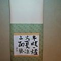 16河津石田屋離屋櫻本間掛軸.jpg