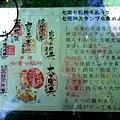 12七瀧與七福神關係介紹.jpg