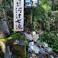 22河津七瀧名水處.jpg