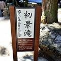 23初景瀧標示牌.jpg