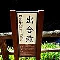 46出合瀧標示牌.jpg