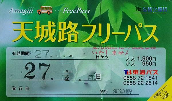 55天城路Free Pass