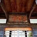 15修禪寺本堂匾額.jpg
