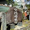 30日枝神社入口石碑.jpg