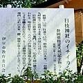 44日之神社一位樫說明牌.jpg