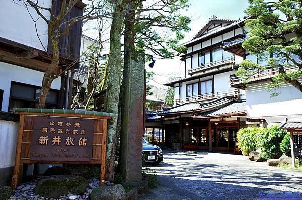 46修善寺新井旅館.jpg