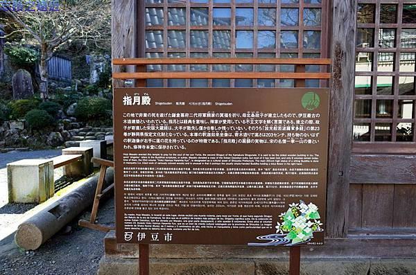 60修善寺指月殿說明牌.jpg