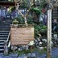 61修善寺源賴家墓-1.jpg