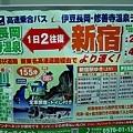 64東海巴士新宿至修善寺說明