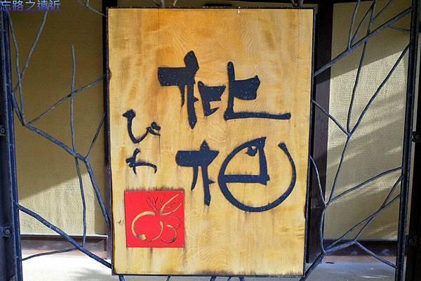 4枇杷Logo-1.jpg