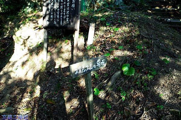 70枇杷登山道-男坡指示.jpg