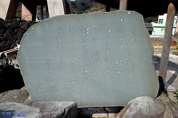 5土肥溫泉花燈筐歌碑.jpg
