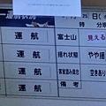 8土肥港Ferry 運行狀況