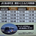 9清水港免費巴士時刻表