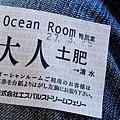 22土肥港Ferry特別室票
