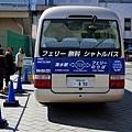 32清水港shuttle bus-1
