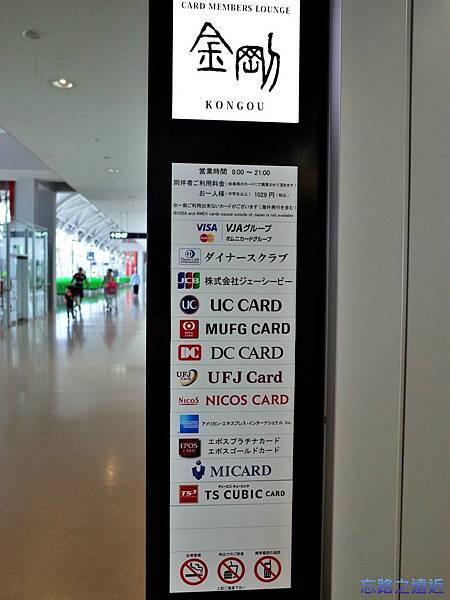 11關西空港金剛VIP可用信用卡