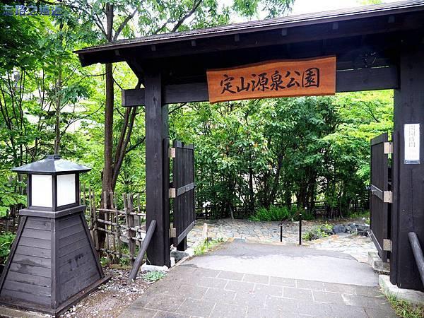8定山溪泉源公園入口.jpg