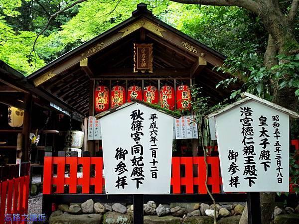 13野宮神社愛宕大神.jpg