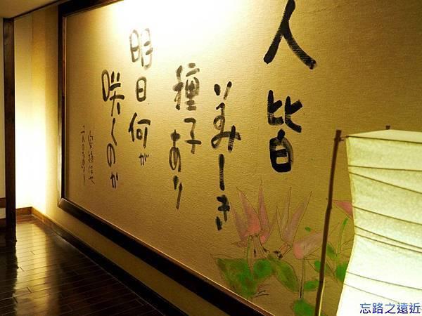 7定山溪ふる川通道字畫-明日.jpg
