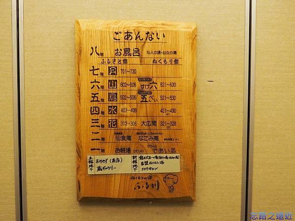 9定山溪ふる川電梯樓層.jpg