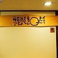 10定山溪ふる川七樓牌示.jpg