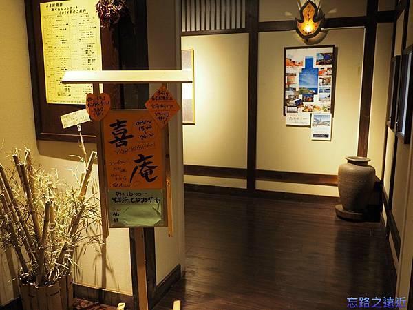 28定山溪ふる川喜庵入口.jpg