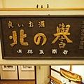 49定山溪ふる川酒蔵-1.jpg