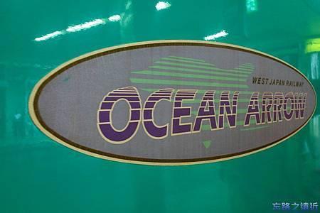 2黑潮號海洋之箭logo.jpg
