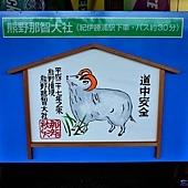 8新宮站本宮那智大社招牌.jpg