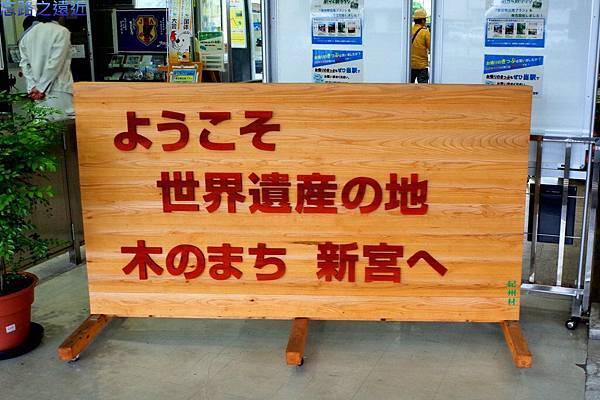 9新宮站歡迎招牌.jpg