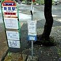 2新宮站前巴士站牌.jpg