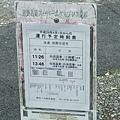 3新宮站前明光巴士站牌.jpg