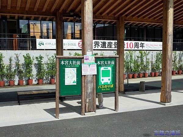 7本宮大社前巴士站牌.jpg