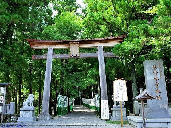 10熊野本宮大社入口鳥居.jpg