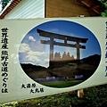 17熊野本宮大社參道旁十周年慶招牌.jpg