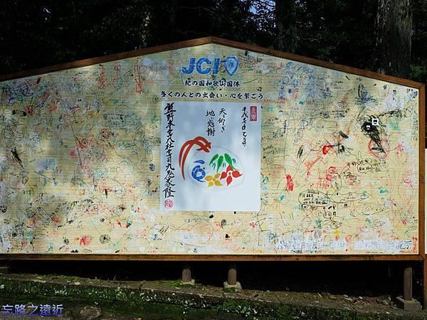 19熊野本宮大社塗鴉牆.jpg