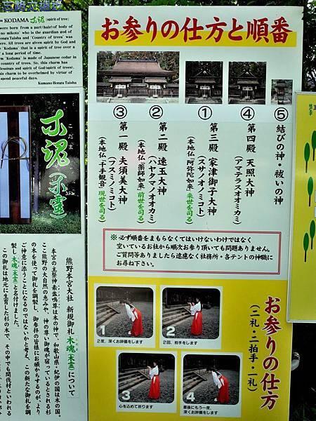 24熊野本宮大社參拜方式案內-2.jpg