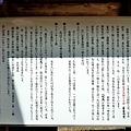 26熊野本宮大社八咫烏由來.jpg