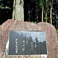 39熊野本宮大社歌碑.jpg