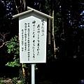 40熊野本宮大社歌碑說明.jpg
