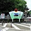 43熊野本宮大社大齋原招牌.jpg