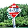 1 川湯溫泉富士屋站牌.jpg